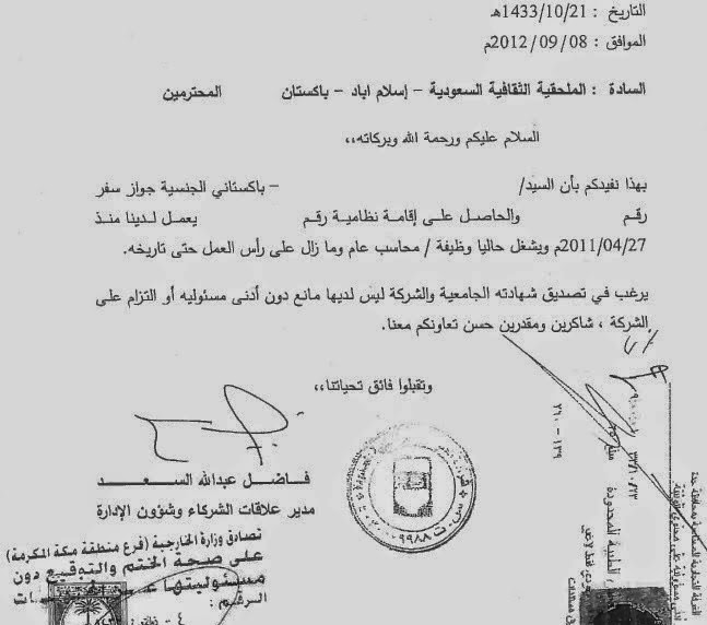 us embassy lebanon job application